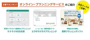 ウッドワン、オンラインでの見積もりが可能なツールを紹介 在宅勤務をサポート