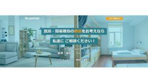 メインツリ―ジャパン、民泊撤退を一括サポート