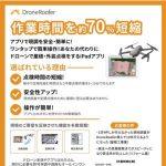 点検作業の安全性が向上するドローン屋根・外装点検アプリ