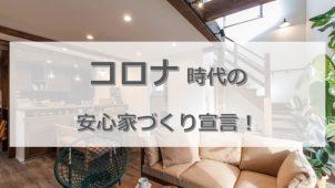 """注文住宅のオンライン相談窓口""""auka""""が「コロナ時代の安心家づくり宣言」"""