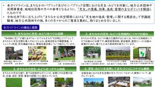 「芝生を活用したまちなか空間の創出ガイドライン」策定-国交省