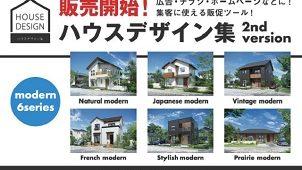 遊建築設計社、ハウスデザイン集のセカンドバージョン発売