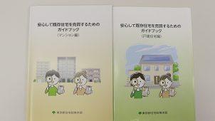 都、既存住宅売買のガイドブックを改定