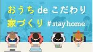 トヨタホーム、自宅で理想の家づくりが進められる新サイト