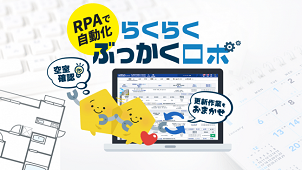 いえらぶ、RPA使った新サービス「らくらくぶっかくロボ」