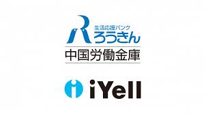 iYell、住宅ローンで労金と初の提携