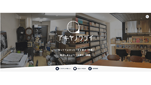 ジェクトワン、空き家専門情報メディア「アキヤノワダイ」開設