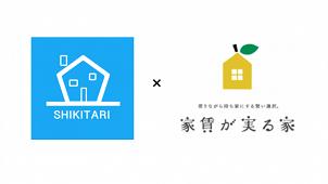シキタリと業務提携、「家賃が実る家」の入居費用を低減