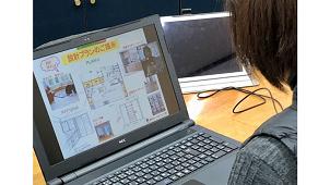 豊田ホームサービス、「オンラインリフォーム相談」を開始