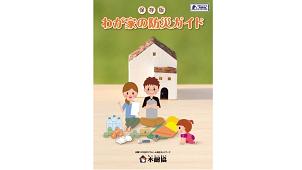 木耐協、「わが家の防災ガイド」をサイトで公開