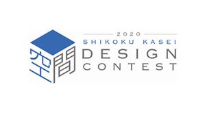 四国化成、「2020空間デザインコンテスト」開催