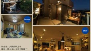 【リノベーション】新築あきらめた世帯に、家賃並みで自由な住まいを -チエノマ[大阪市]