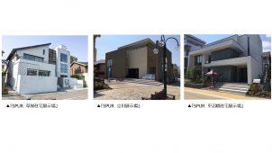 三栄建築設計、草加・立川・横浜に住宅展示場を同時開設