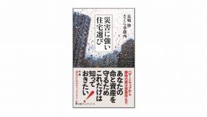 新刊『災害に強い住宅選び』