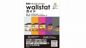 新刊『耐震シミュレーションwallstatガイド』