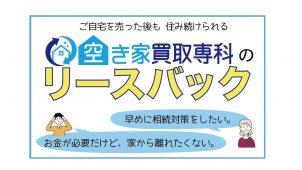 静岡の空き家買取専科、リースバックサービス開始