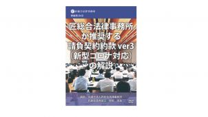 DVD『匠総合法律事務所が推奨する請負契約約款Ver3』