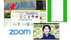 日本ボレイト、Zoomによるシロアリ相談サービス開始