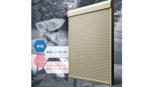 YKKAP、大型台風に備える耐風圧性能1.5倍の窓シャッター