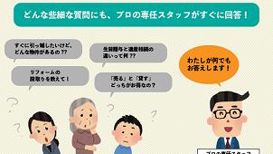 「阪急阪神すまいのコンシェル」がウェブ接客 チャットで住宅相談