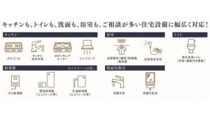 東京建物、アフターサービス期間過ぎた住宅設備を保証