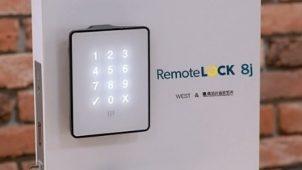 構造計画研究所、新型スマートロック「RemoteLOCK 8j」発売