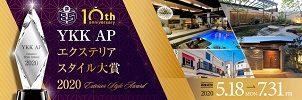 YKK AP、「エクステリアスタイル大賞2020」開催