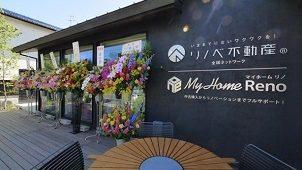 リノベ不動産、佐賀市に体感型ショールーム