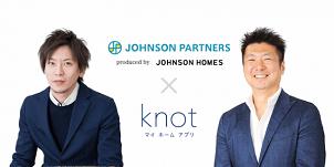 SOUSEIとジョンソンホームズが提携、「knot」でデジタル接客サポート
