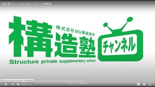 「構造塾チャンネル」スタート ウェブ動画で木構造や耐震化の講座提供
