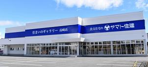 ヤマト住建、高崎市に300坪超の営業所「住まいのギャラリー」オープン