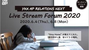 YKK AP RELATIONS NEXT、第1弾は有識者講演ライブ配信