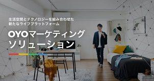 OYO、入居者に企業から商品提供しマーケティング