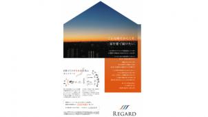 リガード、家づくり応援キャンペーン 150万円還元