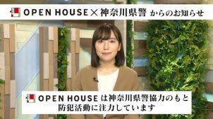 オープンハウス、神奈川県警と協力し防犯CM制作