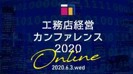 【満員御礼】工務店経営カンファレンス2020【オンライン】