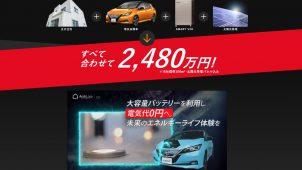 神戸都市開発、日産リーフ付きV2Hを税込2480万円で