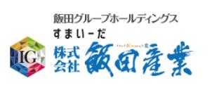 飯田産業、ウエルネス・スマートハウス実現に向け共同研究