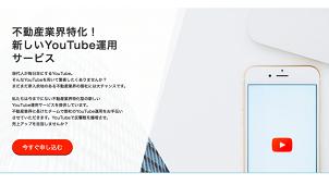不動産会社特化型のYouTube運用代行サービス開始