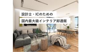 ASCAST、建築士・店舗向け卸家具通販サイト