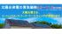 卒FITで太陽光買取サービスを開始 8.8~10.5円/kWh