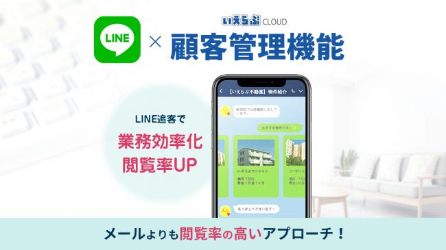 いえらぶ、「LINE連携」自動物件提案機能を提供