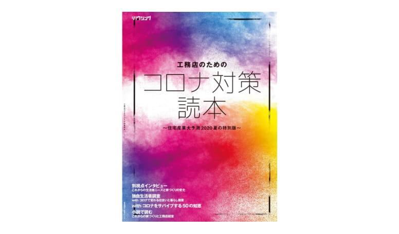 【新刊】工務店のためのコロナ対策読本 まとめ買い