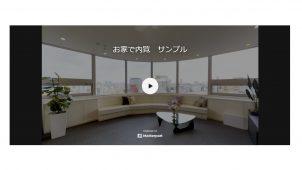 不動産会社向けに物件の3Dウォークスルー動画サービス
