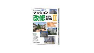 新刊『マンション改修モデル事例集Ⅱ』