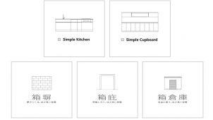 静岡のグリーンホーム、自社住宅向けにキッチン・庇など開発