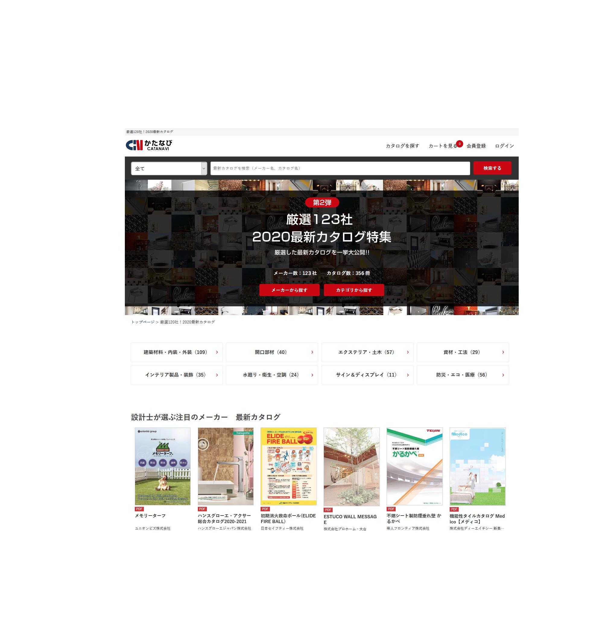 かたなび、167社の最新建材カタログを公開