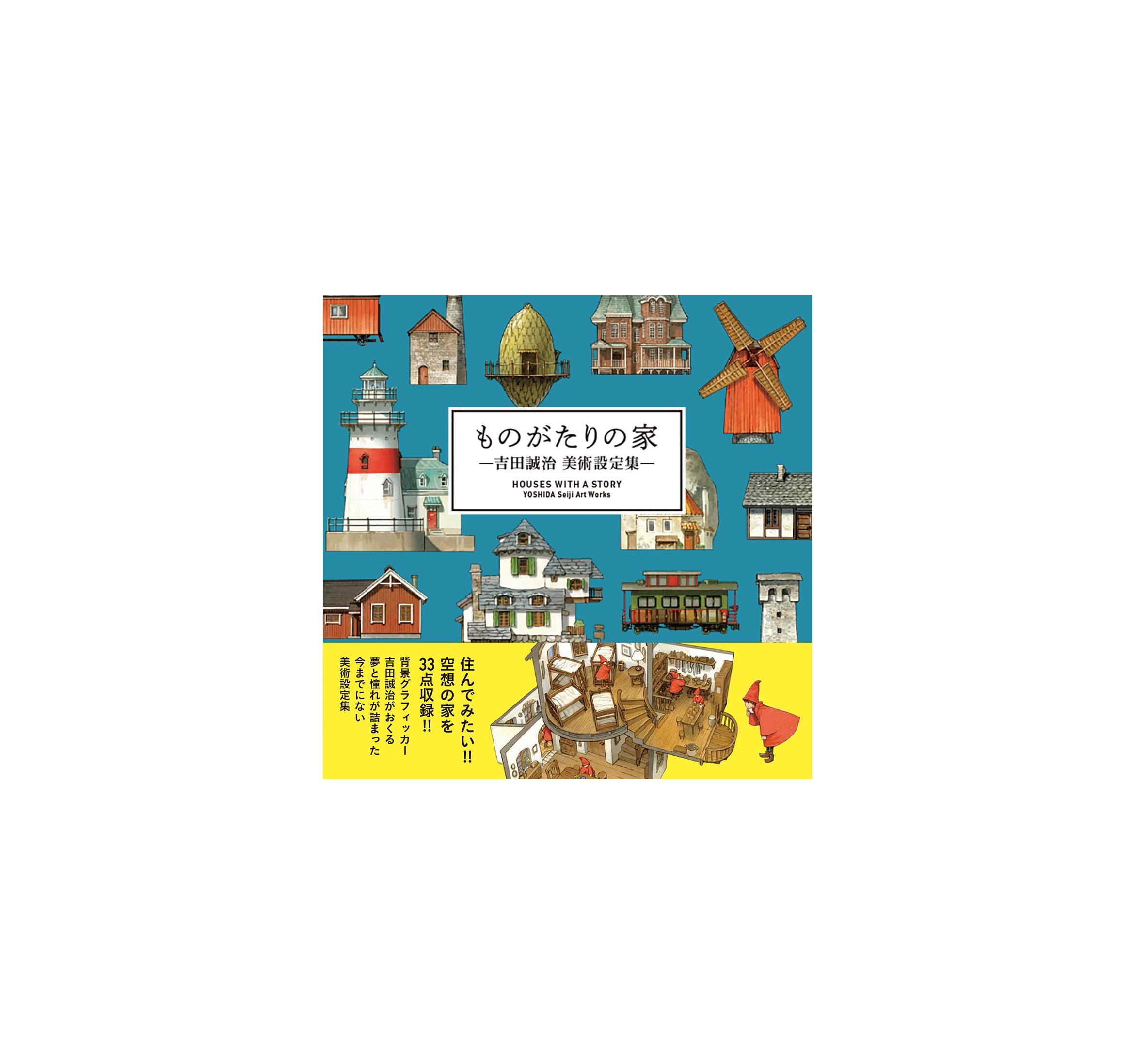 新刊『ものがたりの家-吉田誠治 美術設定集-』