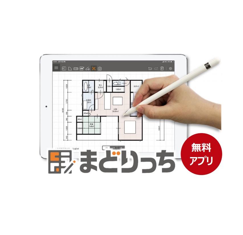 手描き感覚の間取り作成アプリ、CADとの連携も可能