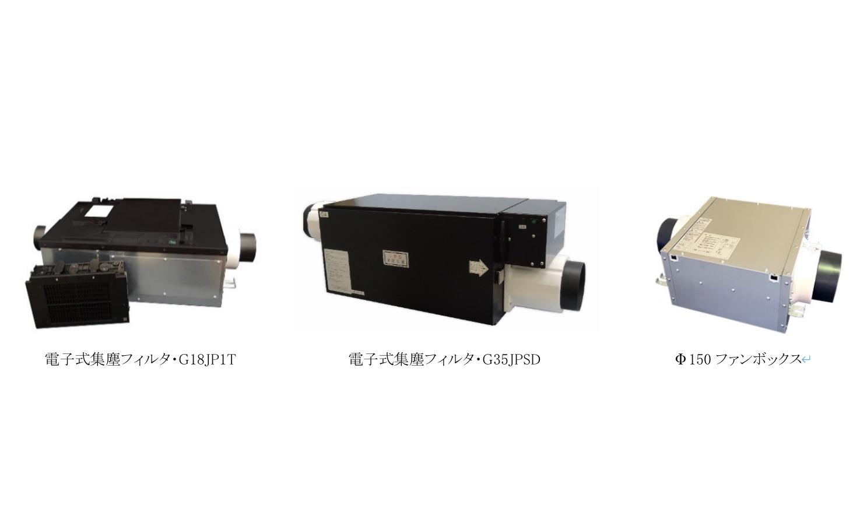 トルネックス、電子式集塵フィルター搭載の住宅用空気清浄機